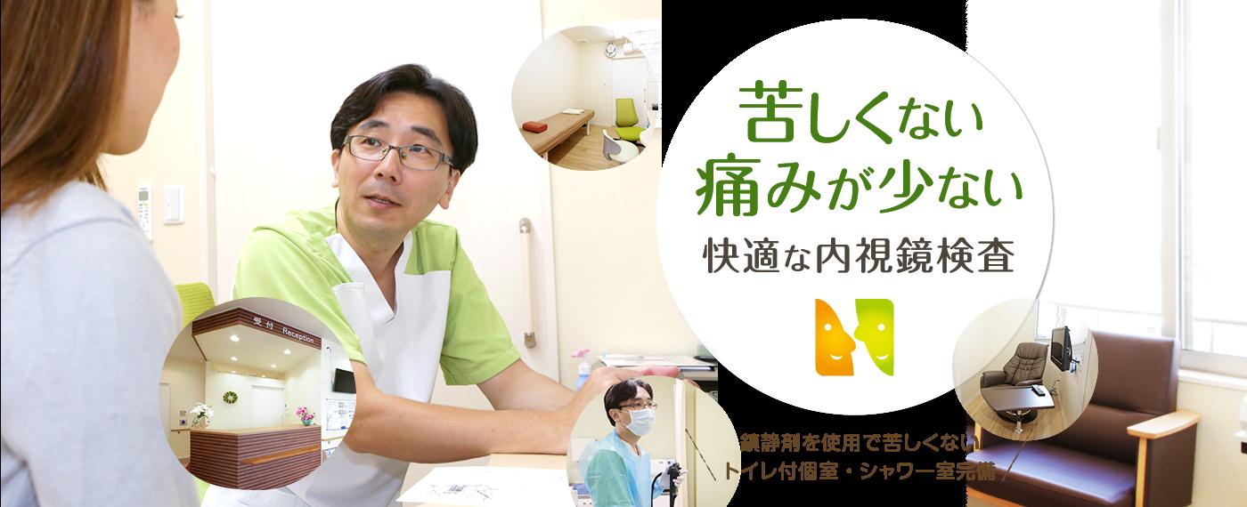 苦しくない・痛みが少ない、快適な内視鏡検査 鎮静剤を使用で苦しくない トイレ付個室・シャワー室完備